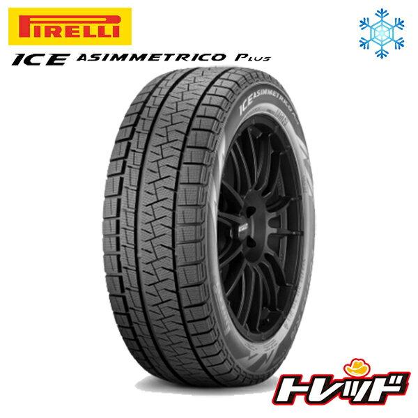 【2018年製】4本セット!PIRELLI ICE ASIMMETRICO PLUS 175/65R15 ピレリ アイス アシンメトリコ プラス 新品 スタッドレスタイヤ