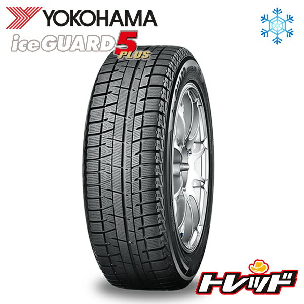 【送料無料】4本セット!ヨコハマ(YOKOHAMA) ICE GUARD 5 PLUS 215/60R17 アイスガード IG50+ 2018年製