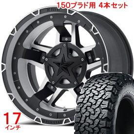 150プラド タイヤ・ホイールセット XDシリーズ ロックスター3 マシンドフィニッシュ + BFグッドリッチ オールテレーン 265/65R17 ホイールナット付!お得な4本セット!