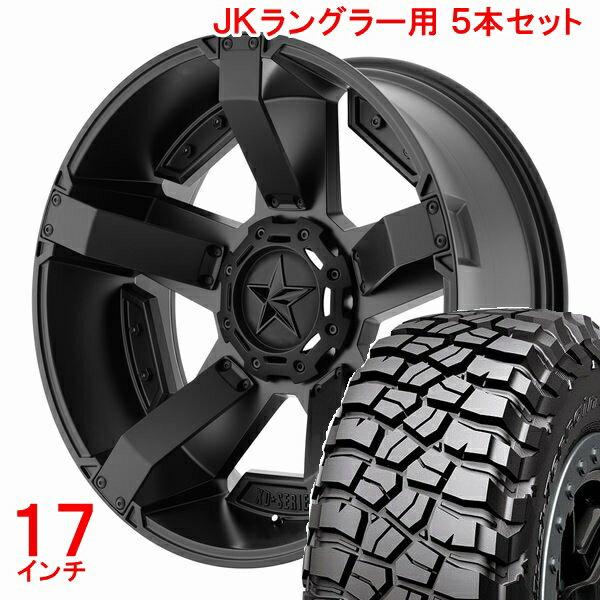 JKラングラー タイヤ・ホイールセット ロックスター2 マットブラック + BFグッドリッチ マッドテレーン 285/70R17 ホイールナット付!お得な5本セット!