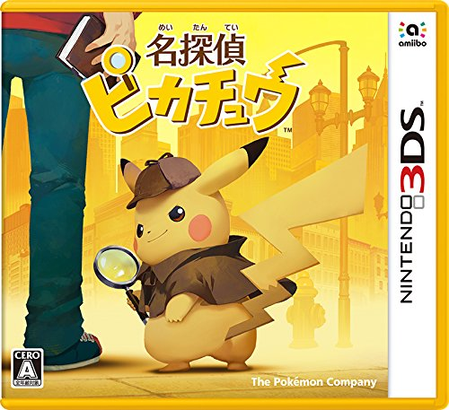 【新品】名探偵ピカチュウ 3DS 【ピカチュウラバーストラップ付】【CERO A(全年齢対象)】