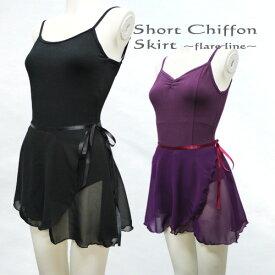 9df50304f8598 バレエ シフォン巻きスカート 丈35cm 2色レオタードと合わせて華やかにシルエットの綺麗なスカート!バレエ・ダンスに あと1点対象  バレエ  スカート 巻きスカート ...
