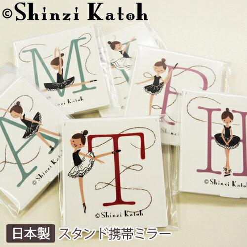 バレエ小物 Shinzi Katoh イニシャル携帯スタンドミラー 日本製 バレリーナ柄 バレエ用品/バレエ発表会