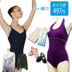 【大人セット】バレエレオタード大人/ジュニアセット購入で500円割引!タイツが497円レオタード+タイツ+あと1点対象商品から選べますお買い得なセット