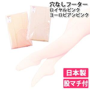 日本製バレエタイツ子供/キッズ/ジュニア/大人用マチ付きフータータイプ(穴なしタイツ)ライトピンク・ピンクベージュレオタードに合わせてS/M/L