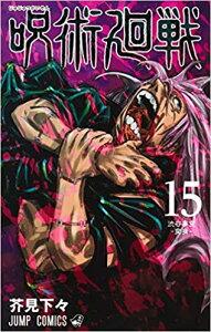 【未読品!!】 ブックカバー付!! 呪術廻戦 0-15巻 16冊 全巻 セット