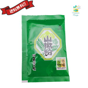 飛騨山椒 山椒粉 袋 10g (詰替用)送料無料