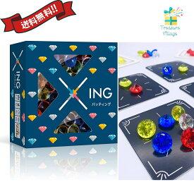ボードゲーム カードゲーム 子供 バッティング Xing リゴレ 送料無料 翌営業日出荷