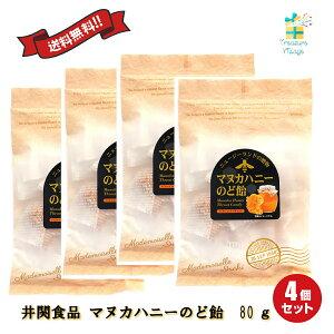 マヌカハニーキャンディ のど飴 80g 4個セット 井関食品 送料無料 翌営業日出荷