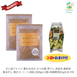 だし屋ジャパン 飲むお出汁 かつお節 煮干し 真昆布 無添加 粉末だし 割合 3:1:1 国産 (200g)×2袋+乾燥野菜25gおまけ付 送料無料