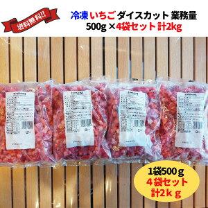 冷凍 苺 イチゴ いちご フローズン ダイスカット カット 業務量 500g 4袋セット 計2kg 送料無料