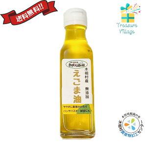 えごま油 エゴマ油 低温圧搾 国産 長野県産 無添加 110ml 送料無料