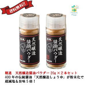 醤油 だし 無添加 減塩 粉 精進 天然醸造醤油パウダー 20g 瓶 2本セット 送料無料 翌営業日発送