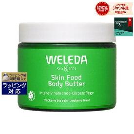 ヴェレダ スキンフード ボディバター 150ml   最安値に挑戦 WELEDA ボディクリーム