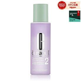 クリニーク クラリファイング ローション 2(日本アジア処方) 200ml/6.7fl.oz   最安値に挑戦 CLINIQUE 化粧水