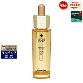 ゲラン アベイユ ロイヤル ウォータリー オイル 30ml | 最安値に挑戦 GUERLAIN 美容液