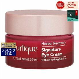 ジュリーク ハーバル シグニチャー アイクリーム 15ml   最安値に挑戦 Jurlique アイケア