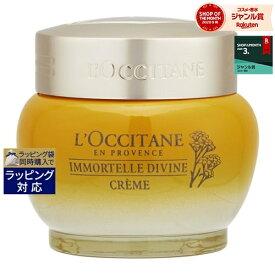 ロクシタン イモーテル ディヴァイン クリーム 50ml | 最安値に挑戦 L'occitane デイクリーム