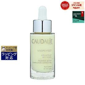 コーダリー ヴィノパーフェクトラディアンスセラム 30ml | 最安値に挑戦 CAUDALIE 美容液 母の日 ギフト
