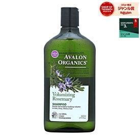 アバロンオーガニクス シャンプーVR ローズマリー 325ml | 最安値に挑戦 Avalon Organics シャンプー