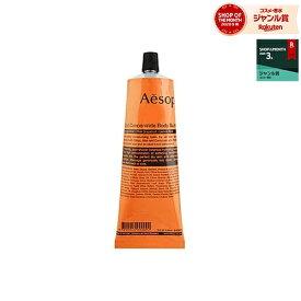 イソップ リンド ボディバーム 120ml | 乾燥 保湿 静電気 | 最安値に挑戦 Aesop ボディクリーム