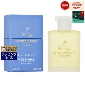 【イーグルス感謝祭最大81%OFF 11/28 23:59】 アロマセラピーアソシエイツ リラックス ライトリラックス バスアンドシャワーオイル 55ml | 最安値に挑戦 Aromatherapy Associates 入浴剤・バスオイル
