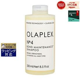 エントリー2倍 9/28★オラプレックス No.4 ボンドメンテナンスシャンプー 250ml   最安値に挑戦 Olaplex シャンプー