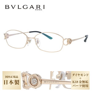 ブルガリ メガネフレーム おしゃれ老眼鏡 PC眼鏡 スマホめがね 伊達メガネ リーディンググラス 眼精疲労 BVLGARI 眼鏡 BV2064TG 401 53サイズ ゴールド ダイヤモンド メンズ レディース ダテメガネ