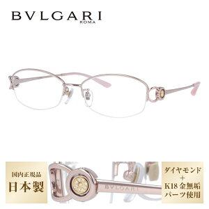 ブルガリ メガネフレーム おしゃれ老眼鏡 PC眼鏡 スマホめがね 伊達メガネ リーディンググラス 眼精疲労 BVLGARI 眼鏡 BV2065TG 458 54サイズ ピンク ダイヤモンド メンズ レディース ダテメガネ 紫