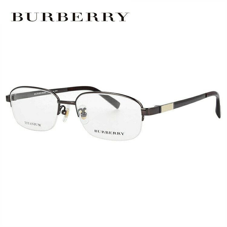 バーバリー メガネ BURBERRY 眼鏡 BE1190T 1018 53サイズ BROWN ブラウン メンズ レディース ブランドメガネ 伊達メガネ ダテメガネ 紫外線対策【伊達レンズ無料(度なし・UVカット)】