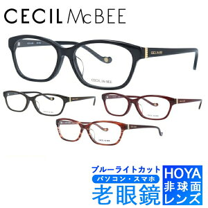 ブルーライトカット老眼鏡セット PC老眼鏡 セシルマクビー メガネフレーム CECIL McBEE CMF7033 全4カラー 53 アジアンフィット レディース PC眼鏡 スマホ眼鏡 リーディンググラス 眼精疲労 度数+0.5