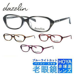 ブルーライトカット老眼鏡セット PC老眼鏡 ダズリン メガネフレーム dazzlin DZF2539 全4カラー レディース PC眼鏡 スマホ眼鏡 リーディンググラス 眼精疲労 度数+0.50〜+3.50 読書 裁縫 人気 ブラン