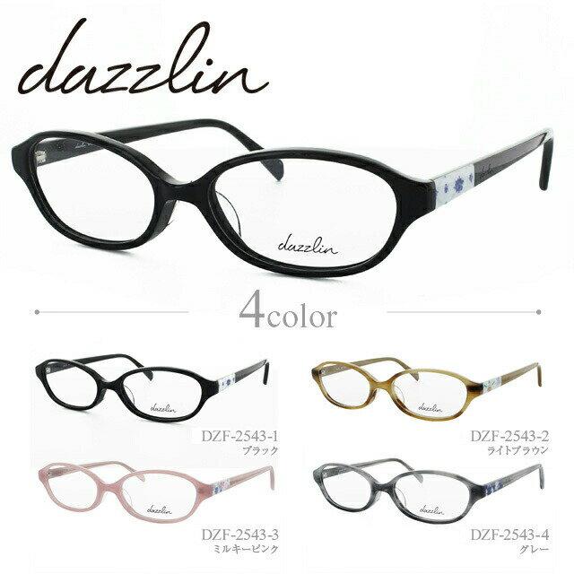 ダズリン メガネ フレーム dazzlin 伊達 眼鏡 DZF2543 全4カラー 52 アジアンフィット レディース ブランドメガネ ダテメガネ ファッションメガネ 伊達レンズ無料(度なし・UVカット)