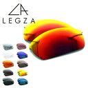 オークリー サングラス FLAK JACKET(フラックジャケット)専用レンズ 交換レンズ LEGZA製 レグザ S1 全11カラー アジ…