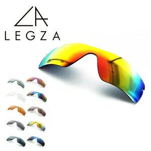 オークリー サングラス RADAR PATH(レーダーパス)専用レンズ 交換レンズ LEGZA製 レグザ S3 全11カラー アジアンフィット・レギュラーフィット対応 ギフト
