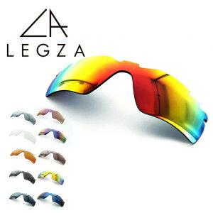 オークリー サングラス RADAR PATH VENTED(レーダーパス ベンテッド)専用レンズ 交換レンズ LEGZA製 レグザ S4 全11カラー アジアンフィット・レギュラーフィット対応 ギフト