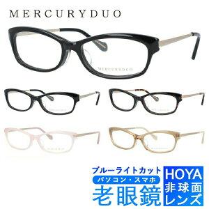 ブルーライトカット老眼鏡セット PC老眼鏡 マーキュリーデュオ メガネフレーム MERCURYDUO MDF8001 全4カラー レディース PC眼鏡 スマホ眼鏡 リーディンググラス 眼精疲労 度数+0.50〜+3.50 読書 裁縫