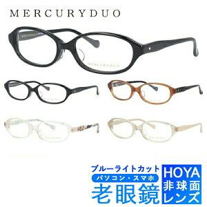 ブルーライトカット老眼鏡セット PC老眼鏡 マーキュリーデュオ メガネフレーム MERCURYDUO MDF8004 全4カラー レディース PC眼鏡 スマホ眼鏡 リーディンググラス 眼精疲労 度数+0.50〜+3.50 読書 裁縫