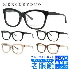 ブルーライトカット老眼鏡セット PC老眼鏡 マーキュリーデュオ メガネフレーム MERCURYDUO MDF8005 全4カラー レディース PC眼鏡 スマホ眼鏡 リーディンググラス 眼精疲労 度数+0.50〜+3.50 読書 裁縫