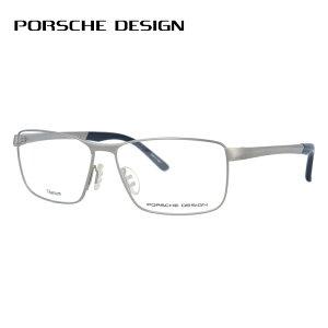 ポルシェデザイン メガネフレーム 伊達メガネ PORSCHE DESIGN P8273 B 56サイズ スクエア ユニセックス メンズ レディース 国内正規品 日本製