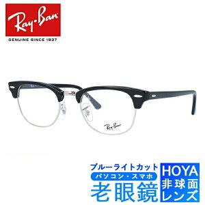 ブルーライトカット老眼鏡セット PC老眼鏡 レイバン メガネフレーム Ray-Ban RX5154 2000 49 (RB5154) CLUBMASTER クラブマスター ブラック/シルバー スマホ眼鏡 リーディンググラス 眼精疲労 度数+0.50