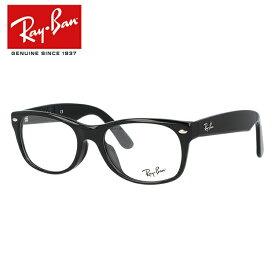 レイバン メガネ Ray-Ban 眼鏡 RX5184F 2000 52 (RB5184F) NEW WAYFARER ニューウェイファーラー ブラック フルフィット(アジアンフィット) メンズ レディース 伊達メガネ【伊達レンズ無料】 ギフト【海外正規品】