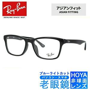 ブルーライトカット老眼鏡セット PC老眼鏡 レイバン メガネフレーム Ray-Ban RX5279F 2000 55 (RB5279F) ブラック アジアンフィット PC眼鏡 スマホ眼鏡 リーディンググラス 眼精疲労 度数+0.50〜+3.50