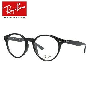 レイバン メガネフレーム おしゃれ老眼鏡 PC眼鏡 スマホめがね 伊達メガネ リーディンググラス 眼精疲労 Ray-Ban 眼鏡 RX2180VF 2000 51 (RB2180VF) ブラック フルフィット(アジアンフィット)【国