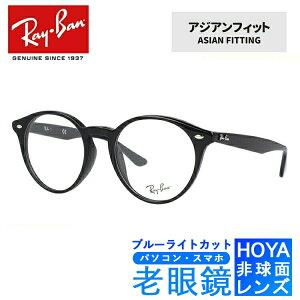 ブルーライトカット老眼鏡セット PC老眼鏡 レイバン メガネフレーム Ray-Ban RX2180VF 2000 51 (RB2180VF) ブラック アジアンフィット PC眼鏡 スマホ眼鏡 リーディンググラス 眼精疲労 度数+0.50〜+3.50