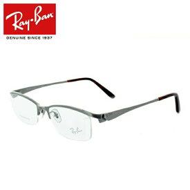 レイバン メガネフレーム おしゃれ老眼鏡 PC眼鏡 スマホめがね 伊達メガネ リーディンググラス 眼精疲労 Ray-Ban 眼鏡 RX8723D 1167 55 (RB8723D) シルバー ハーフリム メンズ レディース ダテメガネ 紫外線対策 【海外正規品】