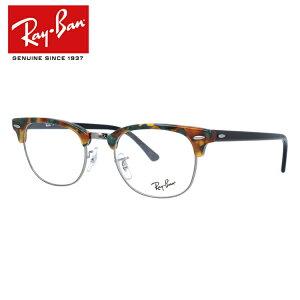 レイバン メガネフレーム おしゃれ老眼鏡 PC眼鏡 スマホめがね 伊達メガネ リーディンググラス 眼精疲労 Ray-Ban 眼鏡 RX5154 5493 51 (RB5154) CLUBMASTER クラブマスター グリーンハバナ スクエア メ