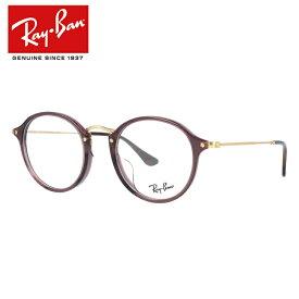 レイバン メガネフレーム おしゃれ老眼鏡 PC眼鏡 スマホめがね 伊達メガネ リーディンググラス 眼精疲労 ラウンドフレック フルフィット(アジアンフィット) Ray-Ban ROUND FLECK RX2447VF 8032 49 (RB2447VF) ボストン ユニセックス メンズ レディース 【海外正規品】