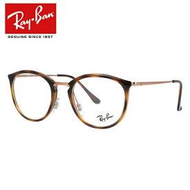 レイバン メガネフレーム おしゃれ老眼鏡 PC眼鏡 スマホめがね 伊達メガネ リーディンググラス 眼精疲労 Ray-Ban RX7140 5687 51 (RB7140) ボストン メンズ レディース【海外正規品】