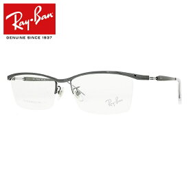 レイバン メガネフレーム おしゃれ老眼鏡 PC眼鏡 スマホめがね 伊達メガネ リーディンググラス 眼精疲労 Ray-Ban RX8746D 1000 55 (RB8746D) スクエア メンズ レディース【国内正規品】